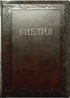 Russian BIBLE БИБЛИЯ БОЛЬШОЙ ФОРМАТ на русском языке  индексы, змейка
