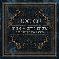 HOCICO Shalom From Hell Aviv CD Digipack 2018 LTD.1000