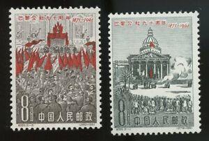 PR China 1961 C85 90th Anniv of. Paris Commune, MNH
