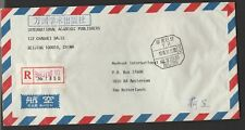 China PR 1993 registered cover to Holland