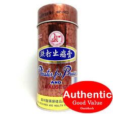 Wu Yang Brand Plaster 200cm patch (New!)