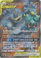 Pokemon Card Japanese - Marshadow & Machamp GX 100/095 SR SM10 - Full Art MINT