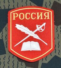 Russian Army SUVOROV Cadet Military School Uniform Sleeve PATCH
