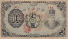 Korea Bank of Chosen banknote LOT W 10 yen (1944) B415 P-36 P-36b XF