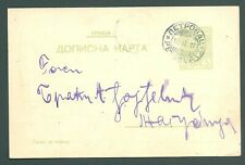 SERBIA 1911 used postal stationery card