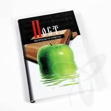 ПОСТ - Вопросы? и ОТВЕТЫ!! russische Buch kniga 254 Seiten