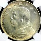 "1921 CHINA $1 SILVER COIN ""YUAN SHIH KAI ""~LM-79 ~ NGC  MS61"