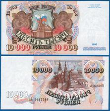 RUSSLAND / RUSSIA 10.000 Rubel 1992  UNC  P.253