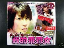 Japanese Drama My Girl