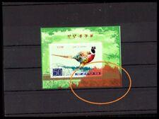 KOREA FAUNA 1976 VOGEL VÖGEL FASAN ABART ROTER FLECK !! ERROR!! RARE!! h1562
