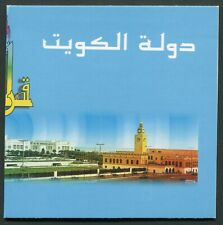 Kuwait 1999 Sief Palace Area 925f stamp booklet SG SB.12 complete (cat. £28)