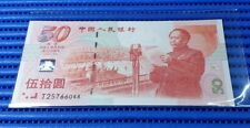 1999 China 50th Anniversary 50 Yuan Commemorative Banknote Currency J 25766048