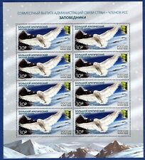 2018. Russia.Rcc. Great Arctic State Nature Reserve. Snowy owl. Sheet. Mnh.