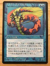 Lord of Atlantis Japanese FBB 4th Edition mtg NM