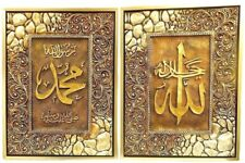 Islamic Muslim  Resin Frame  - Allah & Mohammed - Home Decorative