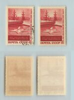 Russia USSR 1967 SC 3419 Z 3488 MNH and used . rtb1488