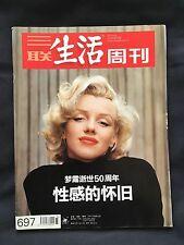 MAGAZINE CHINOIS DE CINEMA COVER MARILYN MONROE CHINE CHINA REVUE COUVERTURE