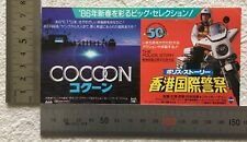 VINTAGE MOVIE TICKET STUB JAPAN COCOON / POLICE STORY 1985 Jackie Chan F/S