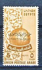 STAMP / TIMBRE EGYPTE N° 376 ** 1° ANNIVERSAIRE DE L'UNION POSTAL ARABE