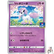 Pokemon Card Japanese - Galarian Ponyta 025/S-P - PROMO MINT Sword & Shield