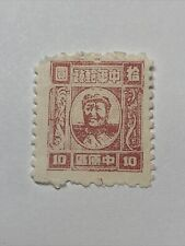 Central China 1949 Mao Zedong Stamp 10 yuan MLH Lot#262