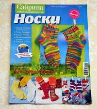 Sabrina Special issue Crochet Knitting Socks Models Russian Magazine #4