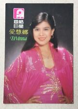 1970's 風格巨星 愛慧娜 Indonesia Chinese singer Ervinna official picture card