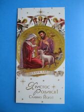 Ukrainain Christmas Card with Envelope