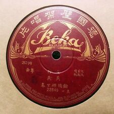 CHINESE OPERA 78RPM 斷腸碑 BEKA 22849/50 CHINA 78RPM HEAR