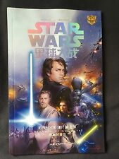 STAR WARS BD CHINOIS CHINESE YODA DARTH VADER LUCAS COMIC BOOK REVENGE OF SITH