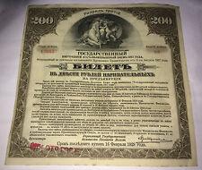RUSSIA - 1917 Siberia and Urals 200 Ruble Banknote