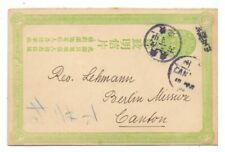 CHINA 1908 1c POSTAL CARD - USED CANTON