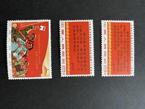 PR China 1967 Scott 957-9 Talks Of Mao In Yenan MNH stamps
