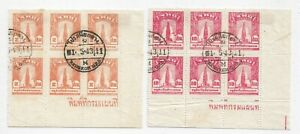Thailand – Bangkhen Monument 2 and 10 Satang Used block of 6