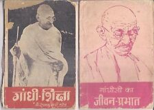 INDIA - GOOD COLLECTION OF BOOKS ON GANDHI JI IN HINDI - 17 IN 1 LOT