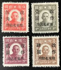 China Stamps Northeast First Stamp Set Mint Hinged