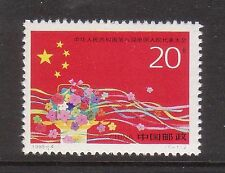 China 1993-4 8th People's Congress  Mint unhinged stamp