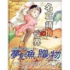 LITTLE MEMOLE DOLCE  Yasuhiro Nakura TONGARI BOUSHI BOOK 2004 MOOMIN HELLO KITTY
