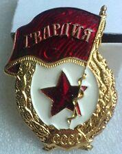 Gvardiya Guard WW2 USSR Soviet Union Russian Military Historical Badge
