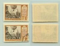 Russia USSR 1956 SC 1892 MNH and used . f2810