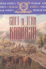 Light and Shadows of Caucasus_Russian Officer's Memoirs_Свет и тени Кавказа_RARE