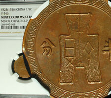 ✪ 1936 (Year-25) China Republic 1/2 Cent/ Cash MINT ERROR NGC MS 62 BN ✪