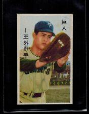 1959 SADAHARU OH ROOKIE card (MARUSHO JCM39 type 2)   868 HOMERUNS!
