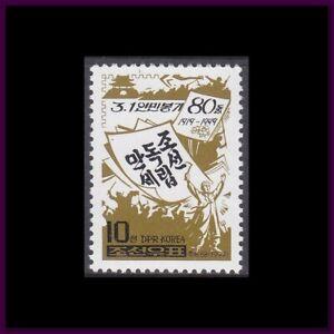 Korea (N) - 1999 - MNH - (Stamp 4145) Propaganda