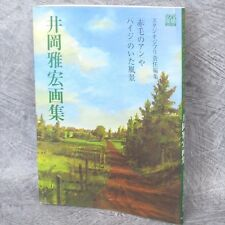 MASAHIRO IOKA Illustration Art Book Anime Haidi Anne Green Gables Ghibli *