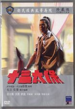 Shaw Brothers: The Heroic Ones (1970) CELESTIAL TAIWAN ENGLISH SUB
