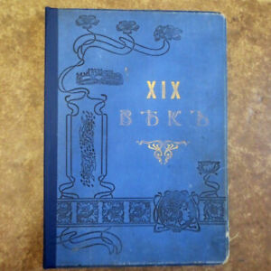 1901 XIX Век Иллюстрированный Обзор Минувшего Столетия; 19th c. Review- RUSSIAN
