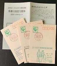 Japan 1984    Pfadfinder / Scouts