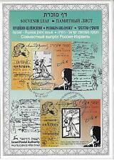 ISRAEL STAMPS JUDAICA ISRAEL - RUSSIA JOINT ISSUE SOUVENIR LEAF 1997 PUSHKIN