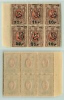 Armenia 1919 SC 152B MNH block of 6 . e7807